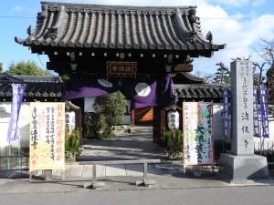 Kyoto Hojuji