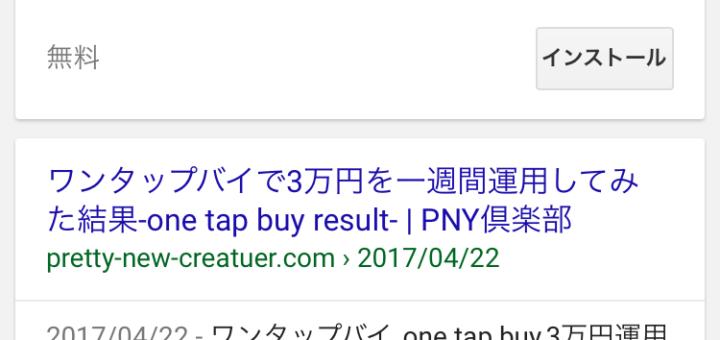 Google検索で一位獲得!